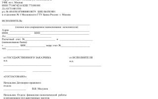 Контракт на выполнение работ по обслуживанию объектов газоснабжения по 44 фз — образец