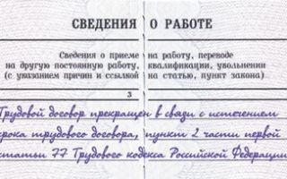 Личная карточка работника при увольнении в связи с истечением срока действия договора — образец