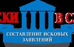 Заявление в суд общей юрисдикции о наложении ареста на судно для обеспечения морского требования: образец 2020