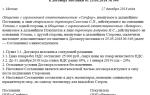 Дополнительное соглашение к договору в связи с изменением ставки ндс