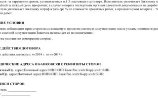 Договор подряда на производство проектных и изыскательных работ
