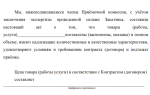 Проект контракта на оказание услуг по проведению экспертизы по 44 фз — образец