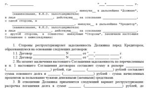 Соглашениео реструктуризации задолженности путемпредоставления рассрочки: образец