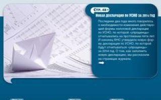 Упрощенная система налогообложения у заказчика по договору возмездного оказания услуг