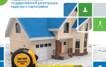 Регистрация права собственности на вновь созданный объект недвижимости
