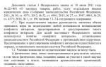 Действия заказчика при возникновении конфликта интересов с участником закупки по 44 фз