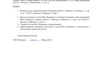 Решение единственного участника об изменении адреса ооо в пределах места нахождения — образец