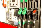 Как уплачиваются акцизы на гсм (дизельное топливо, бензин)