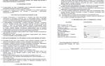 Договор подряда на уборку и вывоз снега (долгосрочный договор, работы выполняются периодически) — образец