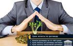 Когда наступает обязанность по оплате выполненных работ, если в договоре не определен срок оплаты
