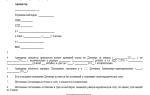 Как сформулировать условие о плате за отказ от договора