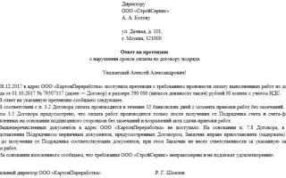 Требование (претензия)  о выплате задолженности по договору подряда  в связи с неисполнением обязательств  по оплате выполненных работ