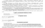 Договор пожизненного содержания с иждивением (с предоставлением иного жилого помещения для проживания взамен передаваемого) — образец