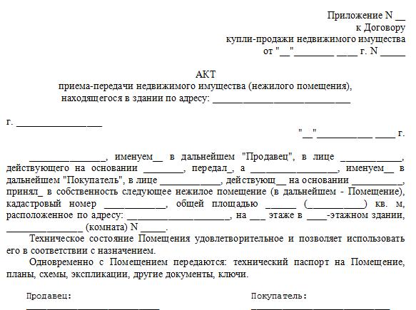 Акт приема-передачи имущества - образец
