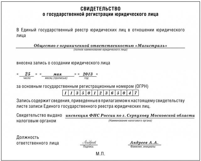 Документы о постановке организации на налоговый учет