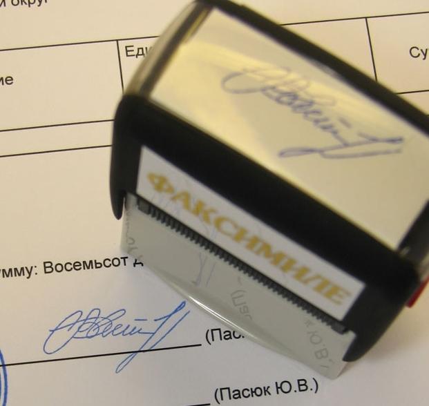 Где можно использовать факсимиле - в договорных отношениях, роль факсимиле, закон об использовании, на каких документах?