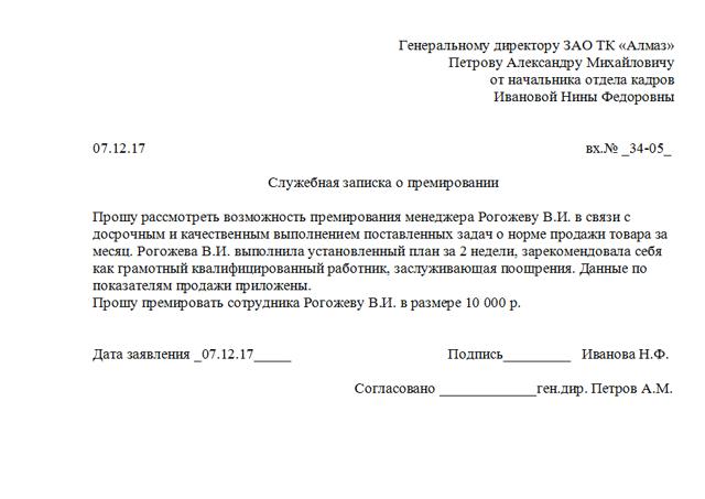 Служебная записка о поощрении работника: как написать, образцы служебных записок на премирование