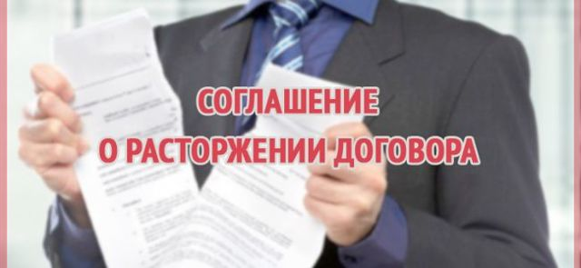 Соглашение о расторжении договора по соглашению сторон