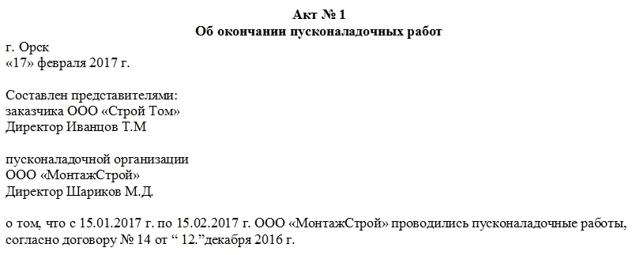 Акт передачи смонтированного оборудования для производства пусконаладочных работ. Форма n 6б: образец 2020