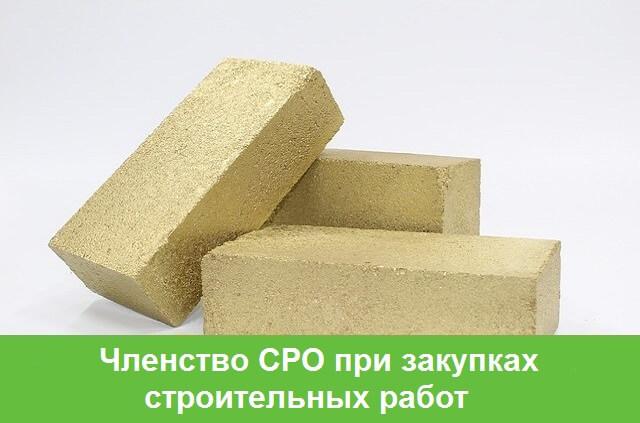 Представление участником закупки по 44 ФЗ строительных работ технического плана в качестве документа, подтверждающего соответствие дополнительному требованию