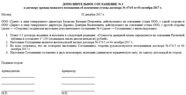Дополнительное соглашение об увеличении количества товара с пропорциональным увеличением цены контракта - образец