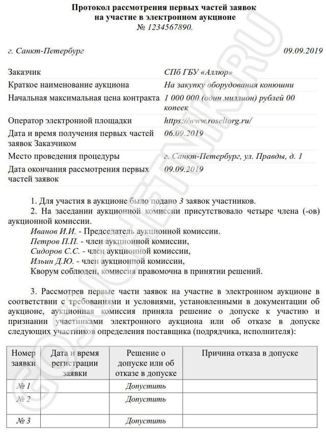 Протокол рассмотрения единственной заявки на участие в электронном аукционе по Закону n 223-ФЗ - образец