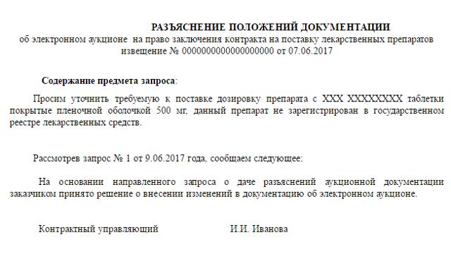 Направление запроса о даче разъяснений положений документации об электронном аукционе по 44 ФЗ