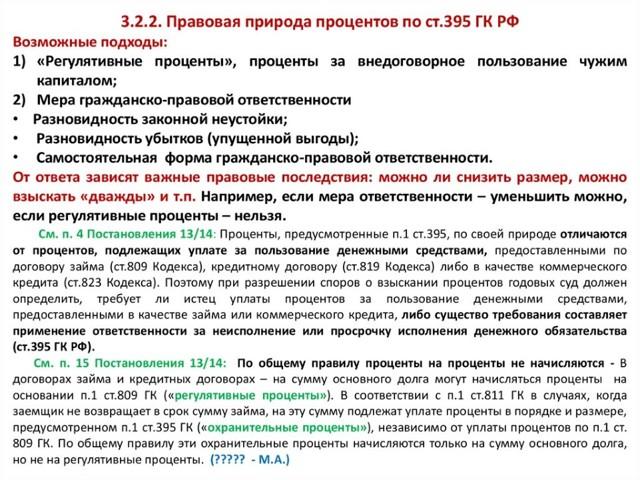 Проценты, начисляемые на сумму долга по ст. 395 (проценты за пользование чужими денежными средствами), по договору аренды