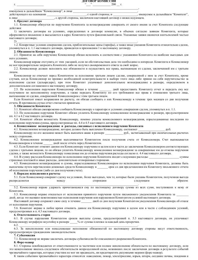 Форма расчетов по договору комиссии