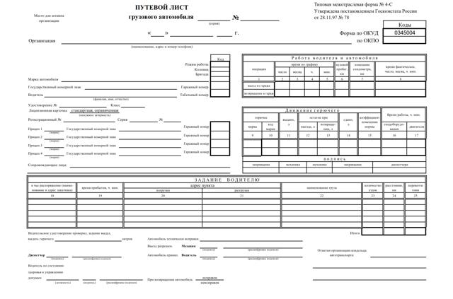 Путевой лист грузового автомобиля (на основе формы n 4-С), заполненный учреждением, с 1 марта 2020 г. - образец