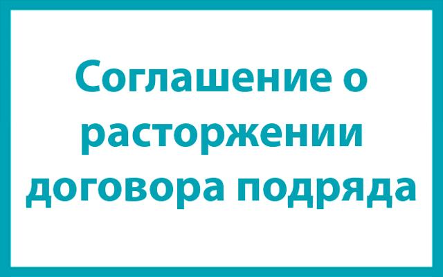 Расторжение договора генподряда не влияет на отношение сторон по договору субподряда
