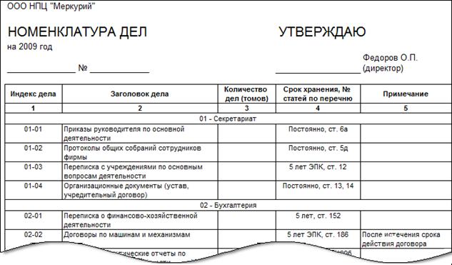 Какой срок хранения установлен для договоров поставки