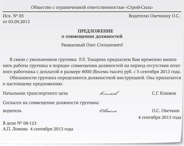 Заявление о согласии на поручение дополнительной работы - образец