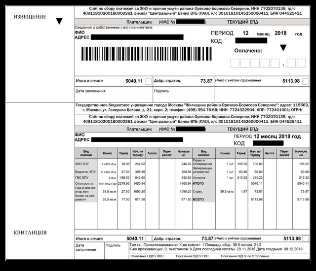 Плата за ЖКУ: платежные документы, лицевые счета
