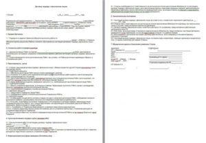 Предварительный договор строительного подряда