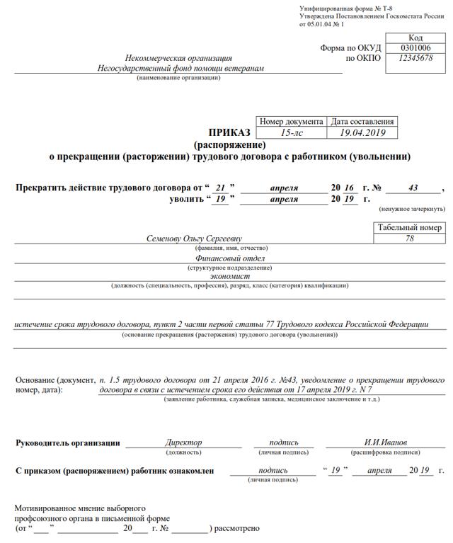 Личная карточка работника при увольнении в связи с истечением срока действия договора - образец