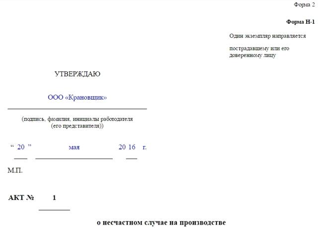 Заявление о назначении выплат работнику в связи с несчастным случаем - образец