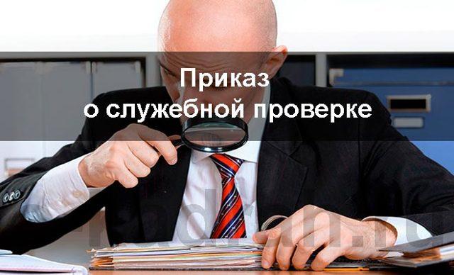 Образец приказа о проведении служебного расследования в случае нарушения работником трудовой дисциплины