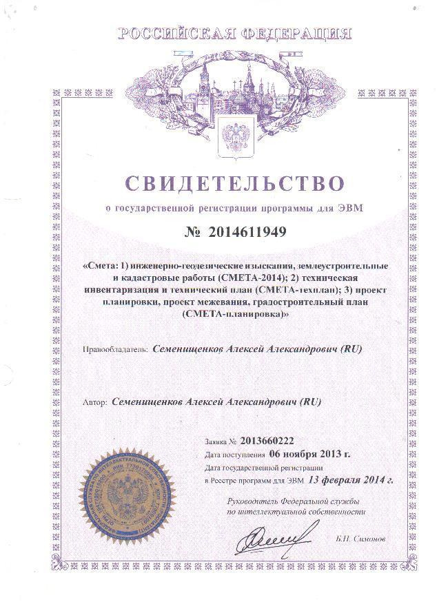 Договор подряда на выполнение кадастровых работ (стоимость работ указана с НДС)