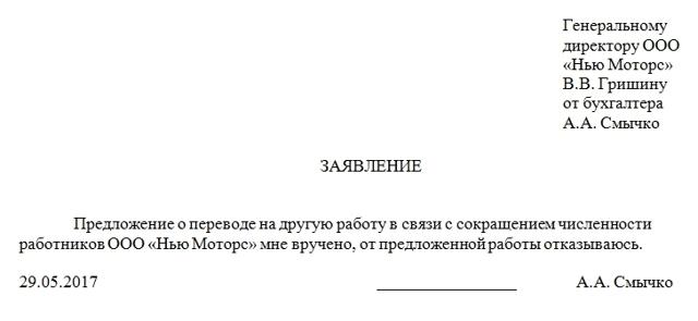 Заявление об отказе от перевода - образец