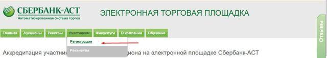 Госзакупки для чайников - как зарегистрироваться на сайте zakupki.gov.ru?