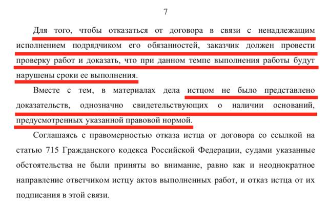 Договор подряда без права заказчика отказаться от исполнения договора в любое время
