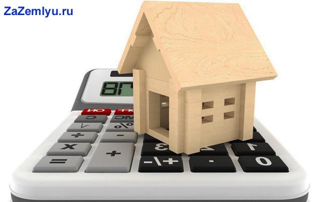 Продажа недвижимости по цене ниже кадастровой стоимости