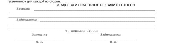 График уплаты процентов к договору процентного денежного займа
