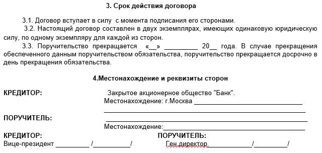 Договор поручительства к кредитному договору с солидарной ответственностью - образец