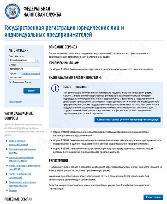Регистрация юридического лица в электронной форме