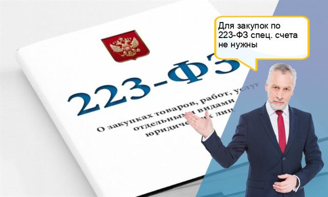 Закупка по 44 ФЗ МУП банковских услуг по приему коммунальных и иных платежей от населения и перечислению их на счета юрлиц