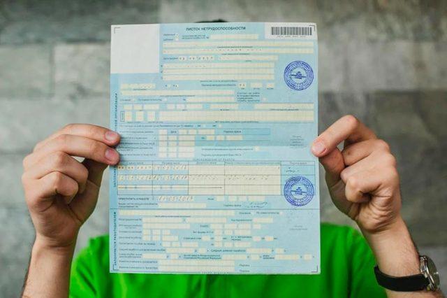 Максимальный срок больничного листа по ТК РФ в 2020 году