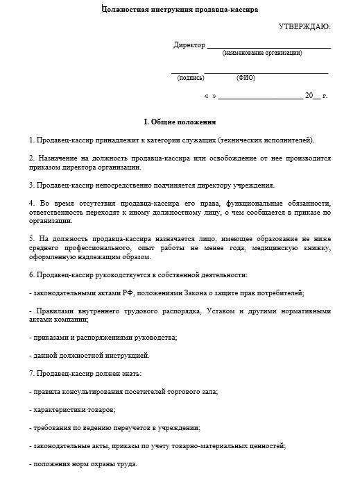 Должностные обязанности продавца-кассира - инструкция и ответственность