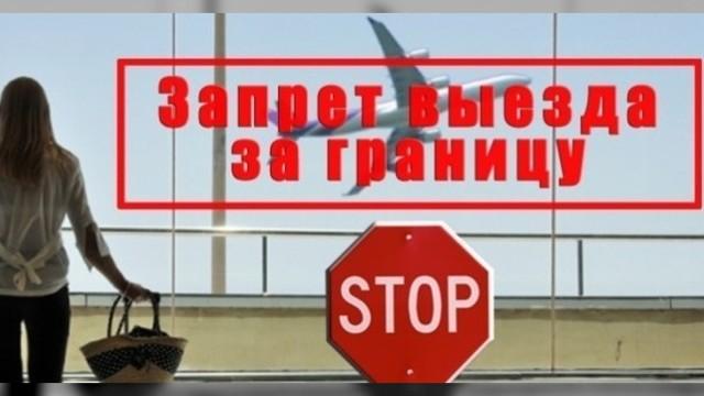 Как узнать о наличии запрета на выезд за границу (ограничения) в 2020 году